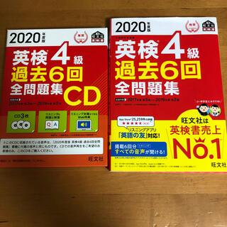 オウブンシャ(旺文社)の英検4級 過去6回 全問題集 CD 2020年度版(資格/検定)