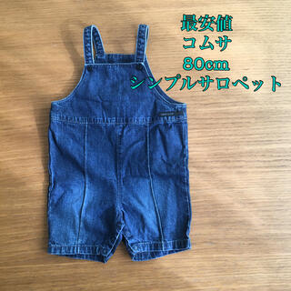 COMME CA ISM - COMME CA ISM★ベビー服★80cm★最安値★サロペット★オーバーオール