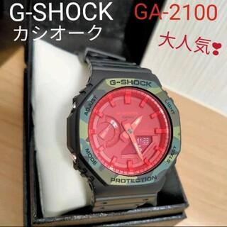 カシオ(CASIO)の【自分だけの1本❣】G-SHOCK GA-2100 カシオーク 純正品カスタム(腕時計)