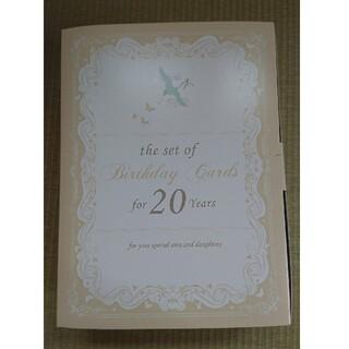 ベルメゾン(ベルメゾン)のベルメゾン 20年 バースデーカード(カード/レター/ラッピング)