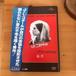 軽蔑 DVD(外国映画)