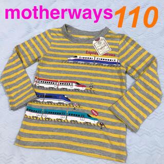 motherways - 新品未使用[マザウェイズ]新幹線ロンT イエロー&グレーストライプ110size