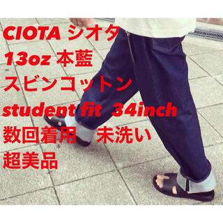 コモリ(COMOLI)のCIOTA student fit 34inch 数回着用 超美品(デニム/ジーンズ)