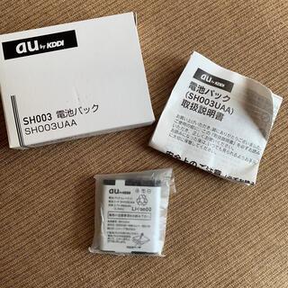エーユー(au)のSH003 電池パック au(バッテリー/充電器)
