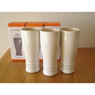 ルクルーゼ(LE CREUSET)のルクルーゼ ラージタンブラー 3本セット■ホワイト L 380ml 新品 白(タンブラー)