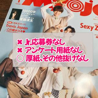 集英社 - ちっこいMyojo (ミョウジョウ) 2021年 01月号 Jr.大賞応募券無し