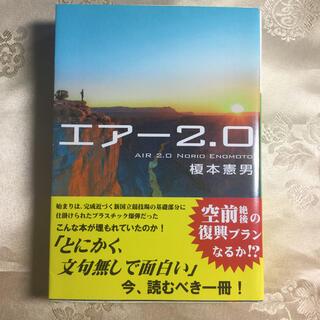 ショウガクカン(小学館)のエア-2.0(文学/小説)