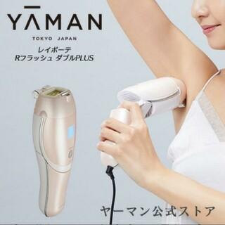ヤーマン(YA-MAN)のYA-MAN レイボーテ Rフラッシュ ダブルPLUS(脱毛/除毛剤)