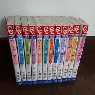 ショウガクカン(小学館)のハチミツにはつこい 全12巻(全巻セット)