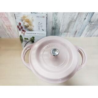 バーミキュラ(Vermicular)のバーミキュラ サイズ22 無水調理鍋 ピンク 美品(鍋/フライパン)