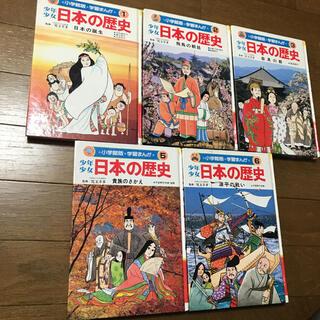 ショウガクカン(小学館)の日本の歴史1.2.3.5.6巻セット(絵本/児童書)