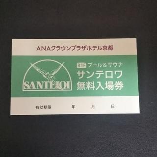 サンテロワ無料入場券(ANAクラウンプラザホテル京都)(プール)