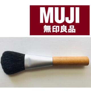 ムジルシリョウヒン(MUJI (無印良品))の無印良品 MUJI チークブラシ(チーク/フェイスブラシ)
