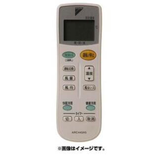 ダイキン(DAIKIN)の【新品・箱付き】ダイキンリモコンARC443A5 [1523784](エアコン)