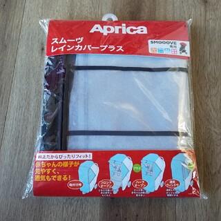 アップリカ(Aprica)のスムーヴ レインカバープラス 未使用品(ベビーカー用レインカバー)