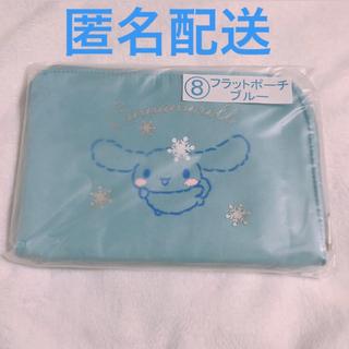 シナモロール(シナモロール)のシナモロールくじ フラットポーチ 水色 青(キャラクターグッズ)