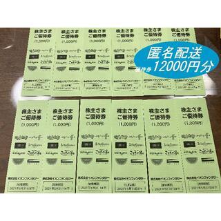 イオン(AEON)の匿名・即日発送  イオンファンタジー 12000円分 株主優待券(ショッピング)