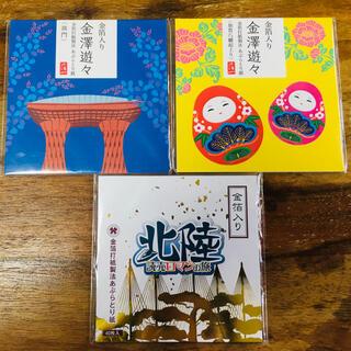 金沢 あぶらとり紙✨ 3冊セット(あぶらとり紙)