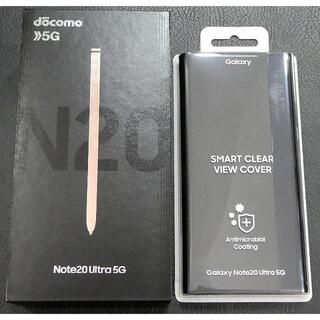 Galaxy - 未使用 Galaxy Note20 Ultra 5G SC-53A + おまけ