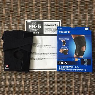 ザムスト(ZAMST)のザムスト  膝サポーター   EK-5   左右兼用 Sサイズ(その他)