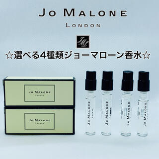 Jo Malone - ジョーマローン 選べる好きな香水4本セット