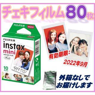 富士フイルム - 期間限定特価 チェキフィルム80枚 22年9月期限 新品 外箱無