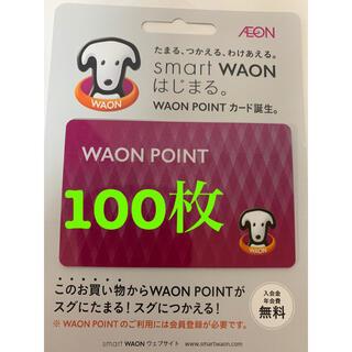 イオン(AEON)のWAONカード 100枚(ショッピング)