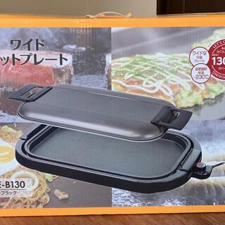 ヤマゼン(山善)のYAMAZEN YHE-B130(B)(調理機器)