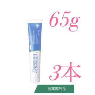 アムウェイ(Amway)のAmway スプリーデントフッ素配合ハミガキ 65g×3本(歯磨き粉)