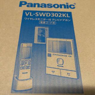 Panasonic - VL-SWD302KL パナソニックテレビドアホン 新品未使用