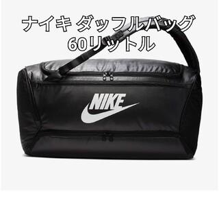 ナイキ(NIKE)のナイキ ダッフルバッグ60リットル新品未使用 (ボストンバッグ)