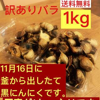 黒にんにく 青森県産福地ホワイト訳ありバラ1キロ   黒ニンニク(野菜)