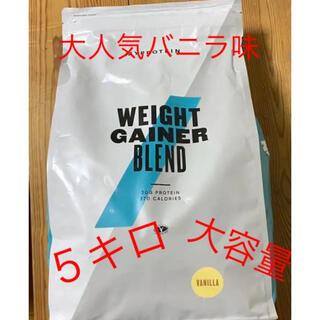 マイプロテイン(MYPROTEIN)のマイプロテイン  5キロ バニラ(ダイエット食品)