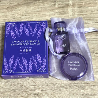 ハーバー(HABA)のラベンダースクワラン&ラベンダー海の宝石セット(フェイスオイル/バーム)