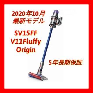 Dyson - ダイソン掃除機 V11 Fluffy SV15FF コードレスクリーナー 最新