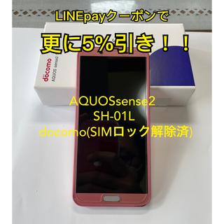 AQUOS - 値下げ!【中古】AQUOSsense2 SH-01L ピンク