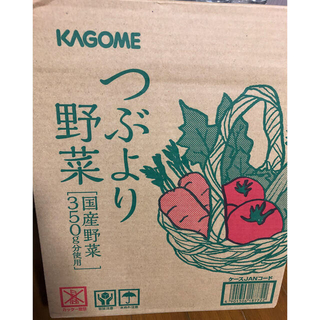 カゴメ(KAGOME)のm m様専用(野菜)