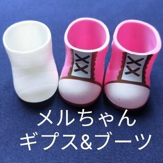 パイロット(PILOT)のメルちゃんの靴 🥾 ギプス & ブーツ セット(ぬいぐるみ/人形)