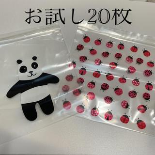フライングタイガー ジッパー付き袋 ジップロック 10枚✖️2セット(ラッピング/包装)