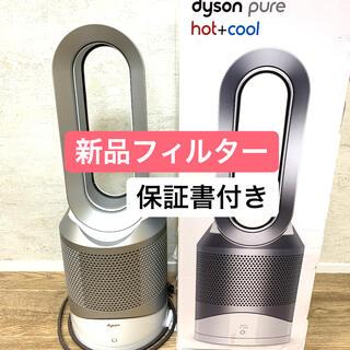 ダイソン(Dyson)のダイソンhot+cool 空気清浄機付きファンヒーターHP01(空気清浄器)