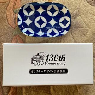 サッポロ(サッポロ)のエビス 130thアニバーサリー オリジナルデザイン美濃焼(食器)