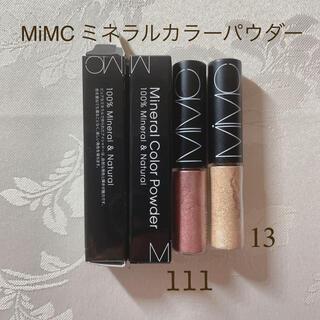 エムアイエムシー(MiMC)のMiMC ミネラルカラーパウダー(アイシャドウ)111,13番(アイシャドウ)