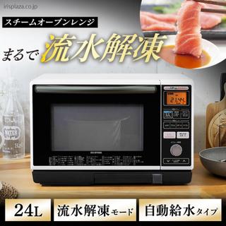 アイリスオーヤマ(アイリスオーヤマ)のアイリスオーヤマ スチームオーブンレンジ 24L ホワイト MS-Y2403(電子レンジ)