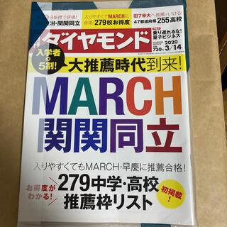 ダイヤモンド社 - 週刊 ダイヤモンド 2020年 3/14号