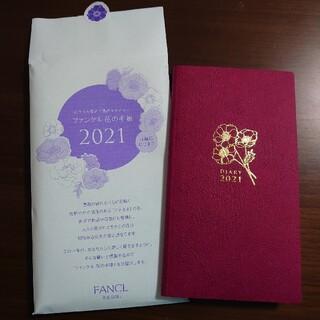 FANCL - FANCL ファンケル 花の手帳 2021 非売品