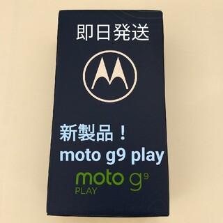 レノボ(Lenovo)の☆新品・未開封☆国内正規品 motorola moto g9 play(スマートフォン本体)