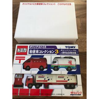 TOMMY - 【新品未開封】トミカ 郵便車コレクション3 オリジナルトミカ