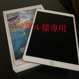 Apple - iPad Pro 10.5インチ 64ギガ
