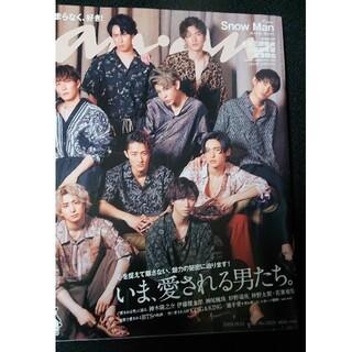 Johnny's - Snow Man表紙 anan (アンアン) 2020年 10/14号