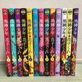 SQUARE ENIX - 地縛少年花子くん1〜13巻セット